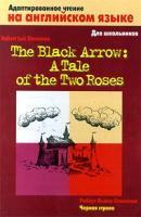 Роберт Льюис Стивенсон The Black Arrow: A Tale of the Two Roses / Черная стрела 5-17-000280-7
