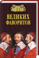Лубченков Юрий 100 великих фаворитов 978-5-4444-3767-4