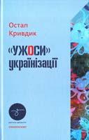 Кривдик Остап «Ужоси» українізації: Статті 978-966-2164-56-5