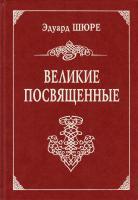 Шюре Эдуард Великие посвященные. Очерк эзотеризма религий 978-966-2486-00-0