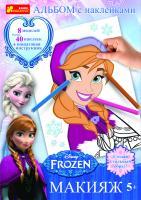 Альбом с наклейками. Frozen Макияж. Disney