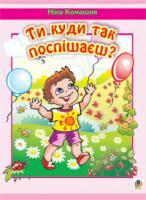 Комашня Ніна Миколаївна Ти куди так поспішаєш? Вірші. 978-966-10-0055-0