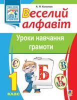Кононюк Анжеліка Ярославівна Веселий алфавіт. Уроки навчання грамоти: 1 клас. 978-966-10-2670-3