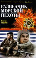 Виктор Леонов Разведчик морской пехоты 978-5-699-34963-0