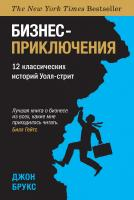 Брукс Джон Бизнес-приключения. 12 классических историй Уолл-стрит 978-5-389-09072-9