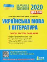 Заболотний О.В. ДПА+ЗНО 2020 Типові тестові завдання. Українська мова і література
