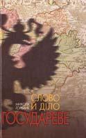 Горбань Микола Слово й діло государеве 978-966-2151-28-2
