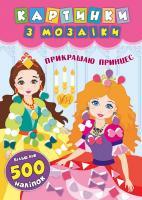 Смирнова К. В. Прикрашаю принцес 978-966-284-612-6