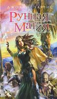 Джоанн Харрис Рунная магия 978-5-699-42098-8