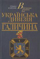Колісник Роман Військова Управа та українська Дивізія Галичина 978-966-2151-19-0