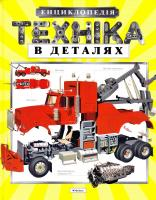 Техніка в деталях. Енциклопедія 978-617-526-755-4