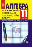 Гаук Марія Михайлівна Алгебра та початки аналізу. 11 клас. Тематичний контроль знань. Контрольні та самостійні роботи. 966-7520-16-1