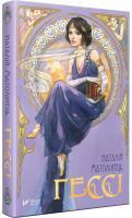Матолінець Наталія Гессі 978-966-942-290-3