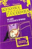 Жукова-Гладкова Мария На шее у русского принца 978-5-699-53441-8