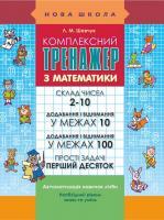 Шевчук Лариса Комплексний тренажер з математики. Склад чисел 2-10. Додавання і віднімання в межах 100 978-617-7312-75-7