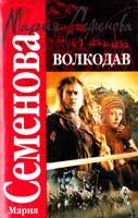 Семёнова Мария Волкодав 5-17-042203-2, 5-352-01968-3