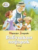 Зощенко Михаил Бабушкин подарок 978-5-389-09992-0