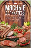 Веремей И. сост. Мясные деликатесы:ароматные колбасы и паштеты 978-617-12-3387-4