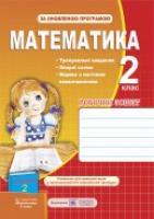 Корчевська О. Робочий зошит з математики. 2 клас (До підручника, зазначеного в анотації) 978-966-07-2430-3