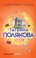 Полякова Татьяна Свой, чужой, родной 978-5-04-091623-8