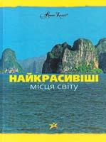 Найкрасивіші місця світу 978-617-592-184-5