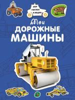 Крюковский Андрей Мои дорожные машины 978-5-389-15035-5