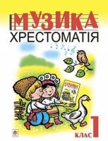 Бзовська Лариса Володимирівна Музика.Хрестоматія. 1 кл. 966-692-071-9