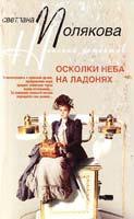 Полякова Светлана Осколки неба на ладонях 978-5-9524-3725-8