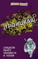 Ольга Троицкая Слишком много ненависти и любви 978-5-699-27865-7
