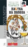 Крамер Борис Пастка на полоза : роман 978-966-10-5836-0