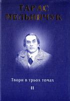 Мельничук Тарас Твори в трьох томах Том другий Поезії 966-550-194-1