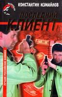 Константин Измайлов Последний клиент 5-264-00403-Х