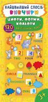 Смирнова К. В. Вивчити цифри, форми, кольори англійською мовою 978-966-284-547-1