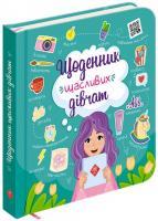 Пуляєва Альона Щоденник щасливих дівчат 978-617-767-011-6