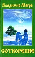 Мегре Владимир Сотворение 5-8174-0067-7
