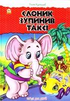 Курмашев Рінат Слоник зупинив таксі 978-617-695-352-4