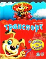 Сонечко Ірина Транспорт. (картонка) 978-966-08-2136-1