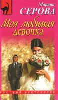 Марина Серова Моя любимая девочка 978-5-699-42718-5