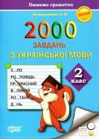 Безкоровайна Оксана 2000 завдань з української мови. 2 клас 978-966-939-232-9