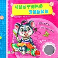 Меламед Геннадій Чистимо зубки. Книжка-торохтушка. (картонка)