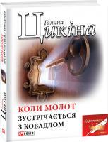 Цикіна Галина Коли молот зустрічається з ковадлом 978-966-03-8973-1