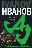 Алексей Иванов Золото бунта, или Вниз по реке теснин 5-17-041872-8, 5-352-01996-9