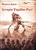 Аркас Микола Історія України-Русі 978-966-2401-00-4