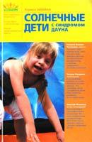 Зимина Лариса Солнечные дети с синдромом Дауна 978-5-699-44077-1
