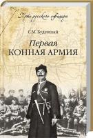 Буденный Семен Первая конная армия 978-5-4444-1568-9