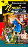 Донцова Дарья Полет над гнездом Индюшки 978-5-699-20685-8,5-699-03890-6, 5-699-17348-х