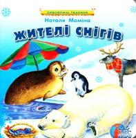 Маміна Наталя Жителі снігів. (картонка)