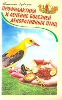 Сост. Т. Зубченко Профилактика и лечение болезней декоративных птиц 966-548-481-8