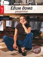 Высоцкая Юлия Едим дома. Рецепты 978-5-699-46017-5
