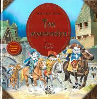 Дюма Александр Три мушкетера 978-617-09-0560-4